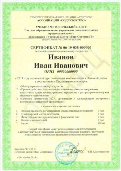 Образец Сертификата ПК
