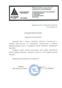 Благодарственное письмо Аудит.Учет.Налоги-1